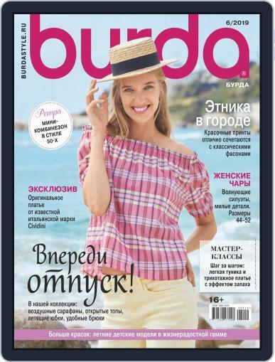 Бурда June 1st, 2019 Digital Back Issue Cover
