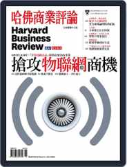 Harvard Business Review Complex Chinese Edition 哈佛商業評論 (Digital) Subscription November 18th, 2014 Issue