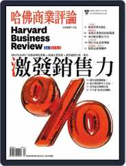 Harvard Business Review Complex Chinese Edition 哈佛商業評論 (Digital) Subscription March 31st, 2015 Issue