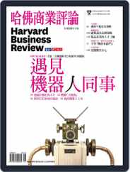 Harvard Business Review Complex Chinese Edition 哈佛商業評論 (Digital) Subscription May 31st, 2015 Issue