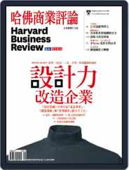 Harvard Business Review Complex Chinese Edition 哈佛商業評論 (Digital) Subscription August 30th, 2015 Issue