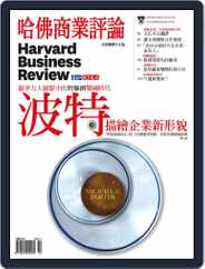Harvard Business Review Complex Chinese Edition 哈佛商業評論 (Digital) Subscription October 1st, 2015 Issue