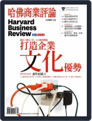 Harvard Business Review Complex Chinese Edition 哈佛商業評論 (Digital) Subscription December 29th, 2015 Issue