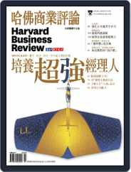 Harvard Business Review Complex Chinese Edition 哈佛商業評論 (Digital) Subscription January 28th, 2016 Issue
