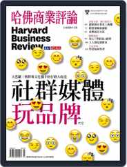 Harvard Business Review Complex Chinese Edition 哈佛商業評論 (Digital) Subscription February 25th, 2016 Issue