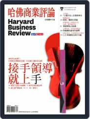 Harvard Business Review Complex Chinese Edition 哈佛商業評論 (Digital) Subscription June 30th, 2016 Issue