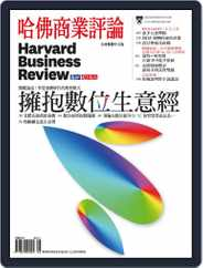 Harvard Business Review Complex Chinese Edition 哈佛商業評論 (Digital) Subscription July 27th, 2016 Issue
