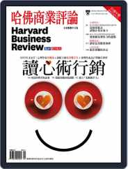 Harvard Business Review Complex Chinese Edition 哈佛商業評論 (Digital) Subscription August 29th, 2016 Issue