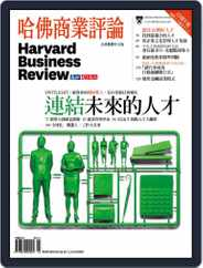 Harvard Business Review Complex Chinese Edition 哈佛商業評論 (Digital) Subscription September 30th, 2016 Issue