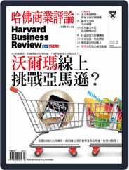 Harvard Business Review Complex Chinese Edition 哈佛商業評論 (Digital) Subscription March 10th, 2017 Issue