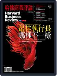 Harvard Business Review Complex Chinese Edition 哈佛商業評論 (Digital) Subscription May 12th, 2017 Issue