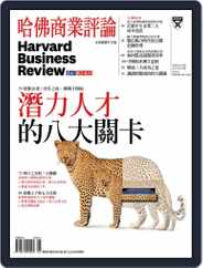 Harvard Business Review Complex Chinese Edition 哈佛商業評論 (Digital) Subscription June 9th, 2017 Issue