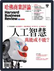 Harvard Business Review Complex Chinese Edition 哈佛商業評論 (Digital) Subscription September 28th, 2017 Issue