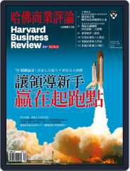Harvard Business Review Complex Chinese Edition 哈佛商業評論 (Digital) Subscription November 29th, 2017 Issue