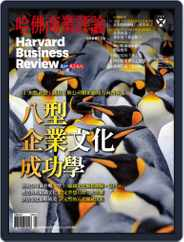 Harvard Business Review Complex Chinese Edition 哈佛商業評論 (Digital) Subscription December 29th, 2017 Issue