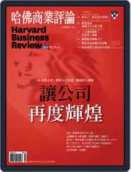 Harvard Business Review Complex Chinese Edition 哈佛商業評論 (Digital) Subscription January 29th, 2018 Issue