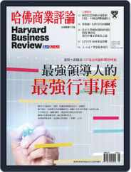 Harvard Business Review Complex Chinese Edition 哈佛商業評論 (Digital) Subscription July 31st, 2018 Issue