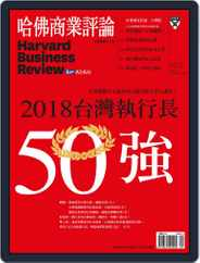 Harvard Business Review Complex Chinese Edition 哈佛商業評論 (Digital) Subscription August 30th, 2018 Issue