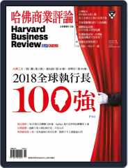 Harvard Business Review Complex Chinese Edition 哈佛商業評論 (Digital) Subscription November 2nd, 2018 Issue