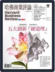 Harvard Business Review Complex Chinese Edition 哈佛商業評論 (Digital) Subscription January 1st, 2019 Issue