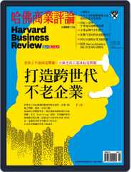 Harvard Business Review Complex Chinese Edition 哈佛商業評論 (Digital) Subscription February 1st, 2019 Issue