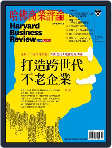 Harvard Business Review Complex Chinese Edition 哈佛商業評論 February 1st, 2019 Digital Back Issue Cover