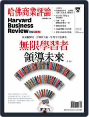 Harvard Business Review Complex Chinese Edition 哈佛商業評論 (Digital) Subscription March 1st, 2019 Issue