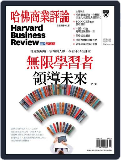 Harvard Business Review Complex Chinese Edition 哈佛商業評論 March 1st, 2019 Digital Back Issue Cover