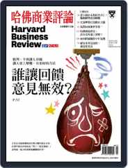 Harvard Business Review Complex Chinese Edition 哈佛商業評論 (Digital) Subscription April 1st, 2019 Issue