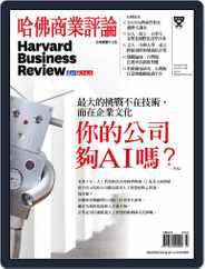 Harvard Business Review Complex Chinese Edition 哈佛商業評論 (Digital) Subscription July 1st, 2019 Issue