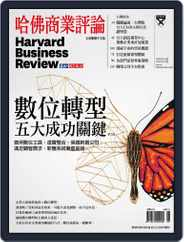 Harvard Business Review Complex Chinese Edition 哈佛商業評論 (Digital) Subscription August 1st, 2019 Issue