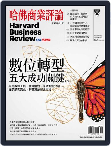 Harvard Business Review Complex Chinese Edition 哈佛商業評論 August 1st, 2019 Digital Back Issue Cover