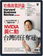 Harvard Business Review Complex Chinese Edition 哈佛商業評論 (Digital) Subscription November 1st, 2019 Issue