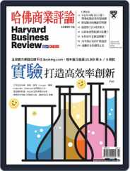 Harvard Business Review Complex Chinese Edition 哈佛商業評論 (Digital) Subscription March 1st, 2020 Issue