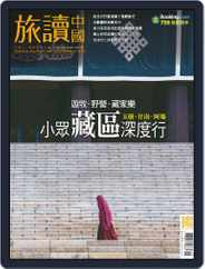 Or China 旅讀中國 (Digital) Subscription November 30th, 2018 Issue