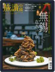 Or China 旅讀中國 (Digital) Subscription January 1st, 2019 Issue