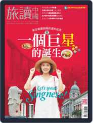 Or China 旅讀中國 (Digital) Subscription February 1st, 2019 Issue