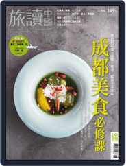 Or China 旅讀中國 (Digital) Subscription August 1st, 2019 Issue