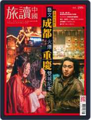 Or China 旅讀中國 (Digital) Subscription December 31st, 2019 Issue