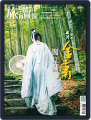 Or China 旅讀中國 (Digital) Subscription February 27th, 2020 Issue