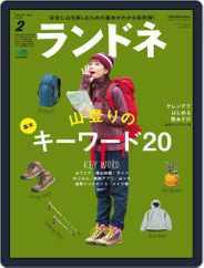ランドネ (Digital) Subscription December 26th, 2017 Issue