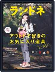 ランドネ (Digital) Subscription January 26th, 2018 Issue