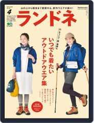 ランドネ (Digital) Subscription February 28th, 2018 Issue