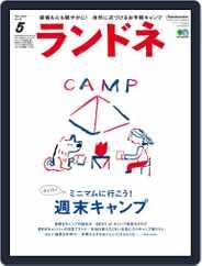 ランドネ (Digital) Subscription March 23rd, 2018 Issue