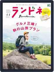 ランドネ (Digital) Subscription November 1st, 2018 Issue