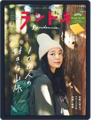 ランドネ (Digital) Subscription November 28th, 2019 Issue
