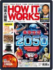 HOW IT WORKS 知識大圖解國際中文版 (Digital) Subscription October 1st, 2018 Issue