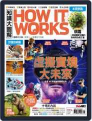 HOW IT WORKS 知識大圖解國際中文版 (Digital) Subscription January 1st, 2019 Issue