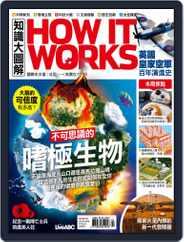 HOW IT WORKS 知識大圖解國際中文版 (Digital) Subscription April 1st, 2019 Issue