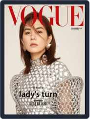 Vogue Taiwan (Digital) Subscription March 7th, 2019 Issue